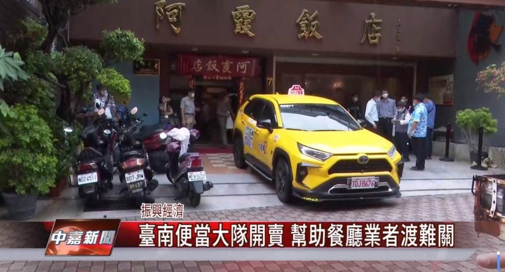 大都會計程車參與台南便當大隊媒合送餐